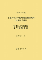 学生募集要項(特別入試)・大学院パンフレット
