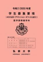 学生募集要項(AO入試 II )医学部保健学科