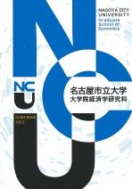 経済学研究科パンフレット