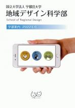 地域デザイン科学部案内(2021年度版)