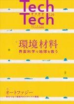 Tech Tech テクテク(広報誌) No.29