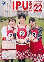 IPU NEWS 22(広報誌)