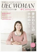 UEC WOMAN No.7(女子生徒向け広報誌)