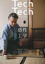 Tech Tech テクテク(広報誌) No.30