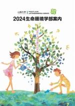 生命環境学部案内(2020年度版)
