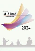 経済学部案内(2022年度版)