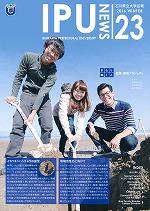 IPU NEWS 23(広報誌)