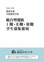 総合型選抜募集要項(学校教育学科)