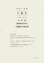 過去問題集(推薦・中期:国際教育学科)