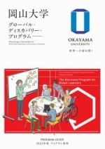グローバル・ディスカバリー・プログラム案内(2021年度版)