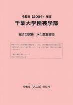 総合型選抜募集要項(園芸学部)