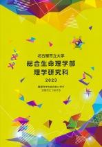 システム自然科学研究科パンフレット