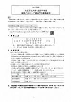 国際バカロレア入試募集要項(生活科学部)