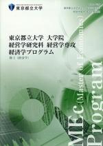 経営学研究科 経営学専攻 経済学(MEc)プログラムパンフレット