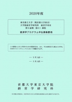 経営学研究科 経営学専攻 経済学(MEc)プログラム募集要項(9月入試)