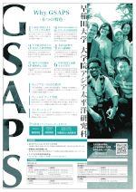 MA/PhD パンフレット2021(日本語)