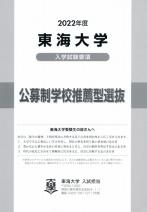 公募制推薦入試願書(2019年度版)