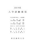 入学願書(一般・推薦・センター・編入学・学士等)(2019年度版)