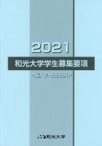 大学案内・入試ガイド・編入学願書(2021年度版)