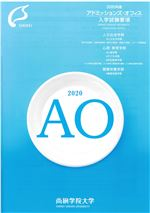 AO入試要項(2019年度版)