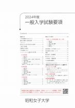 一般入学試験要項(2019年度版)