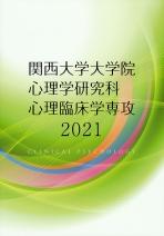 心理学研究科 心理臨床学専攻 学生募集要項セット(2020年度版)