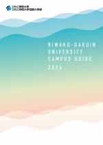 大学案内・ネット出願資料(一般・推薦・AO・センター)(2020年度版)