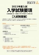 学生募集要項・インターネット出願マニュアル(2020年度版)