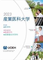 医学部 大学案内(2021年度版)