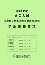 AO入試募集要項 ★1〜2日でお届け(追跡サービス付)