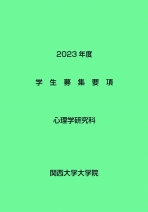 心理学研究科 学生募集要項セット(2020年度春学期入学)
