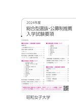 AO・公募制推薦入学試験要項(2019年度版)