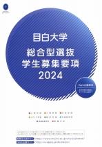 AO入学試験要項(2020年度版)
