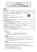 AO入試募集要項(医学部医学科) ★1〜2日でお届け(追跡サービス付)