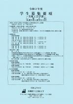 一般入試募集要項(美術工芸学部) ★1〜2日でお届け(追跡サービス付)