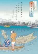 海洋生命科学部海洋政策文化学科案内(2021年度版)