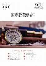 国際教養学部案内(2021年度版)