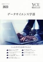 データサイエンス学部案内(2021年度版)