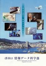 情報データ科学部案内(2021年度版)