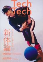 Tech Tech テクテク(広報誌) No.37
