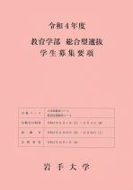 総合型選抜募集要項(教育学部)