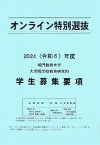 学生募集要項(学外特別選抜)・大学院ガイドブック