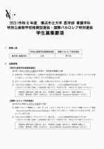 国際バカロレア特別選抜(看護学科)募集要項
