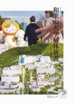 研究者紹介冊子(和歌山大学解体新書vol.0)