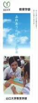 教育学部リーフレット(2021年度版)