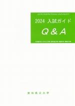 2021入試ガイドQ&A