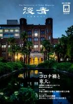 淡青Vol.41