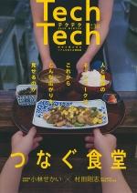 Tech Tech テクテク(広報誌) No.38