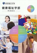 健康福祉学部案内(2021年度版)