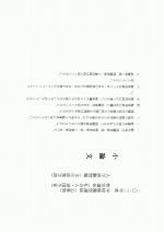 学校推薦型選抜(公募制)入試問題「小論文」(文化政策学部)/過去3年分